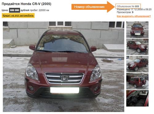 Как удалить объявление с auto64.ru работа в россии 2014 свежие вакансии с проживанием